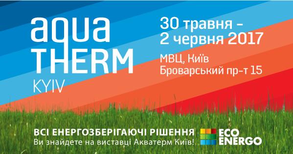 Приглашаем на выставку Аква-Терм Киев